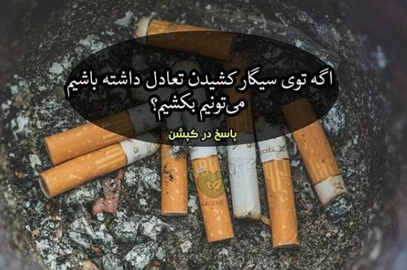 حد مجاز سیگار